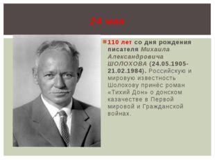 110 лет со дня рождения писателя Михаила Александровича ШОЛОХОВА (24.05.1905-