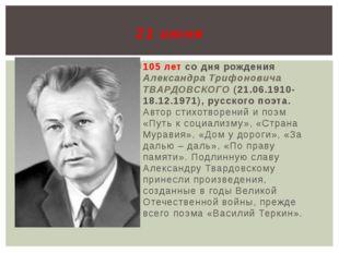 105 лет со дня рождения Александра Трифоновича ТВАРДОВСКОГО (21.06.1910-18.12