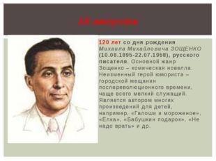120 лет со дня рождения Михаила Михайловича ЗОЩЕНКО (10.08.1895-22.07.1958),
