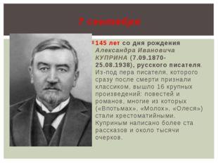 145 лет со дня рождения Александра Ивановича КУПРИНА (7.09.1870-25.08.1938),