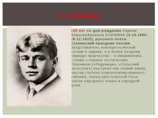 120 лет со дня рождения Сергея Александровича ЕСЕНИНА (3.10.1895-28.12.1925),