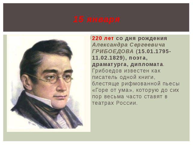220 лет со дня рождения Александра Сергеевича ГРИБОЕДОВА (15.01.1795-11.02.18...