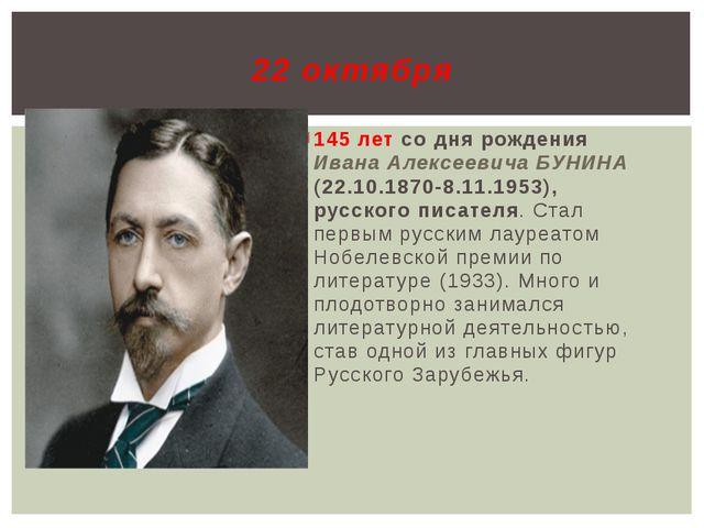 145 лет со дня рождения Ивана Алексеевича БУНИНА (22.10.1870-8.11.1953), русс...