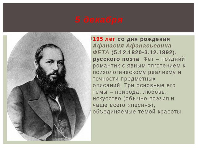 195 лет со дня рождения Афанасия Афанасьевича ФЕТА (5.12.1820-3.12.1892), рус...
