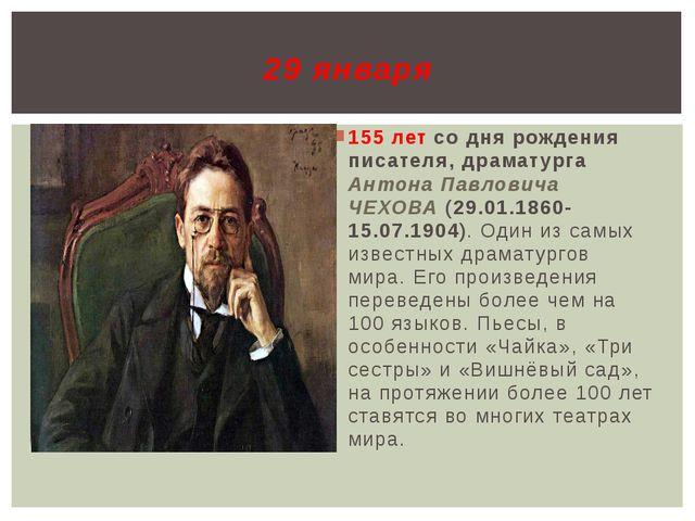 155 лет со дня рождения писателя, драматурга Антона Павловича ЧЕХОВА (29.01.1...