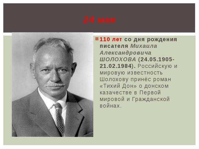 110 лет со дня рождения писателя Михаила Александровича ШОЛОХОВА (24.05.1905-...
