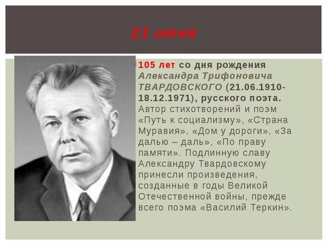 105 лет со дня рождения Александра Трифоновича ТВАРДОВСКОГО (21.06.1910-18.12...