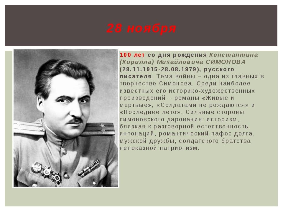 100 лет со дня рождения Константина (Кирилла) Михайловича СИМОНОВА (28.11.191...