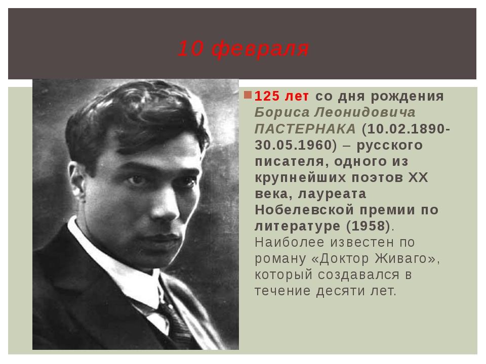 125 лет со дня рождения Бориса Леонидовича ПАСТЕРНАКА (10.02.1890-30.05.1960)...