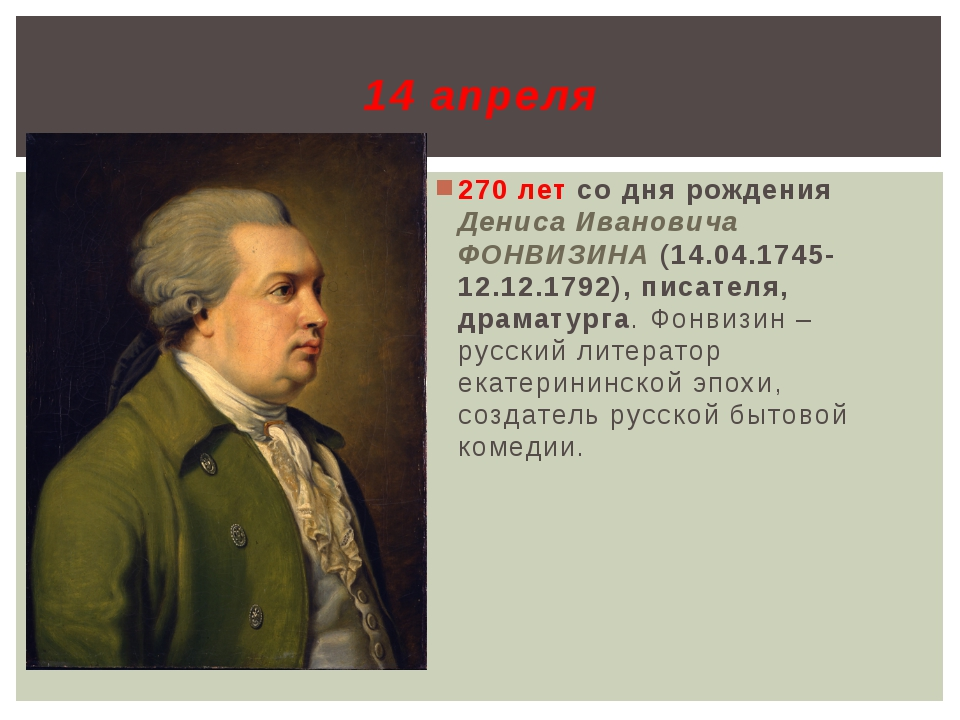 270 лет со дня рождения Дениса Ивановича ФОНВИЗИНА (14.04.1745-12.12.1792), п...