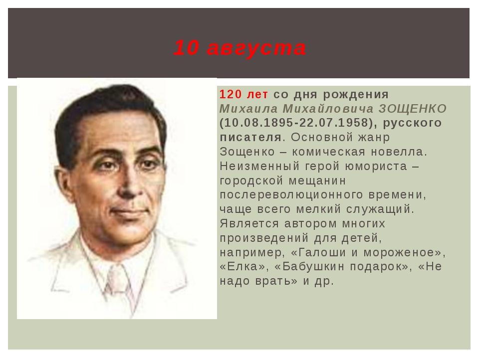 120 лет со дня рождения Михаила Михайловича ЗОЩЕНКО (10.08.1895-22.07.1958),...