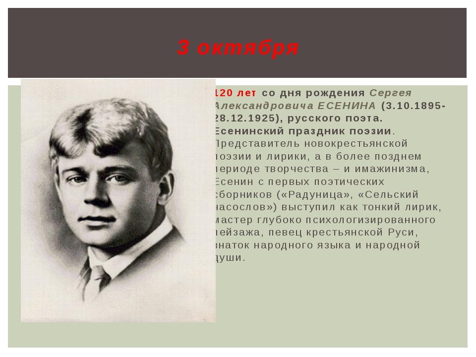 120 лет со дня рождения Сергея Александровича ЕСЕНИНА (3.10.1895-28.12.1925),...