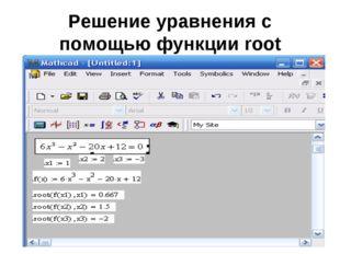 Решение уравнения с помощью функции root