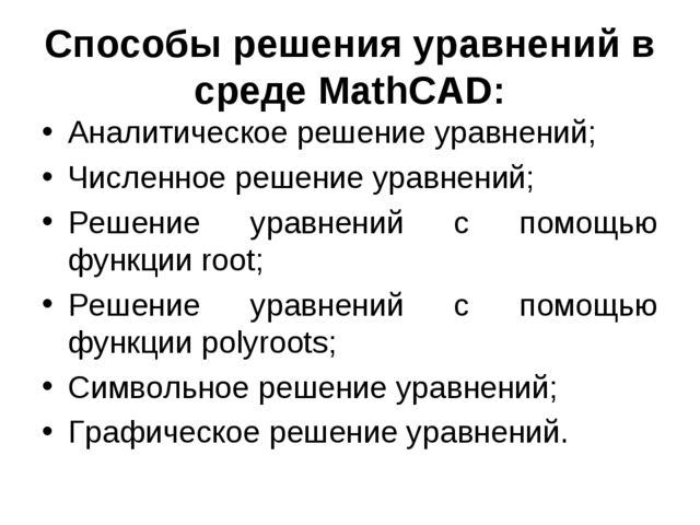 Способы решения уравнений в среде MathCAD: Аналитическое решение уравнений; Ч...