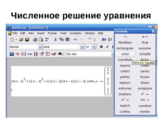 Численное решение уравнения