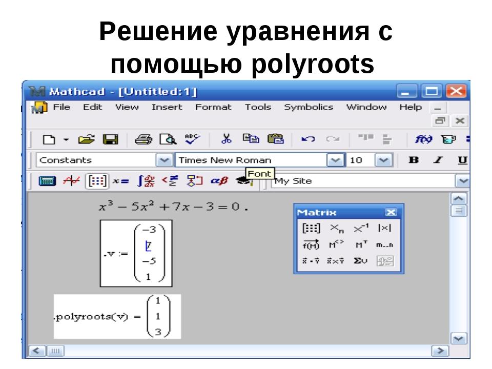 Решение уравнения с помощью polyroots