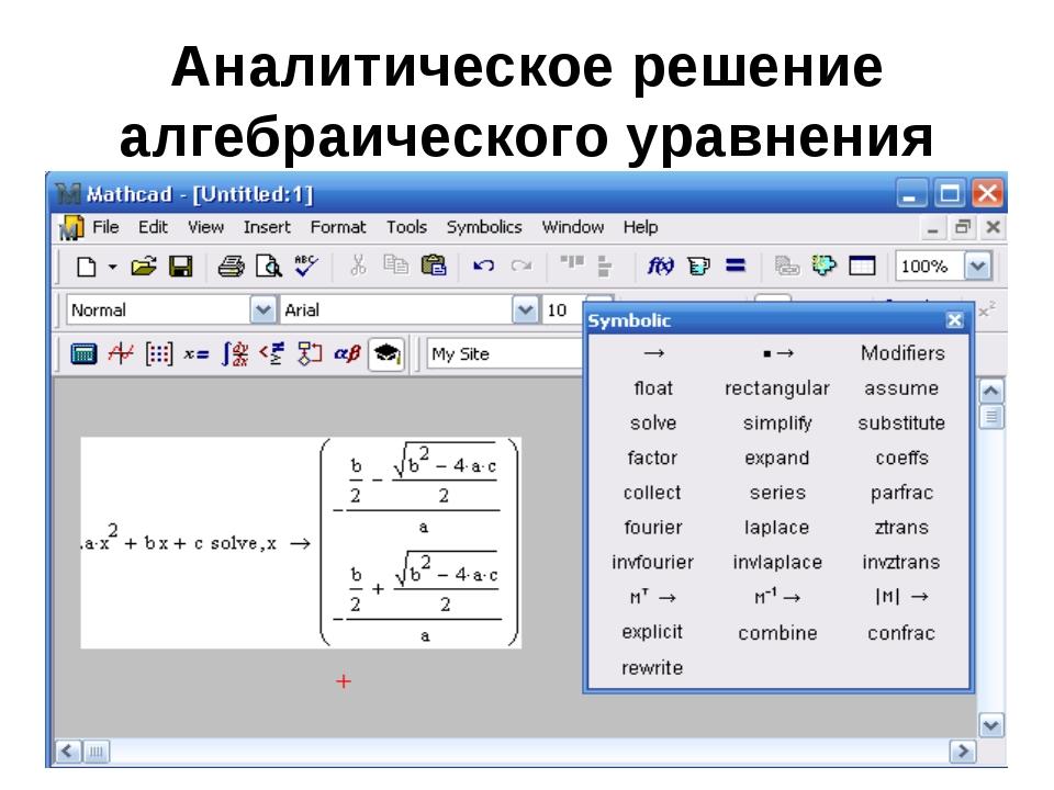 Аналитическое решение алгебраического уравнения