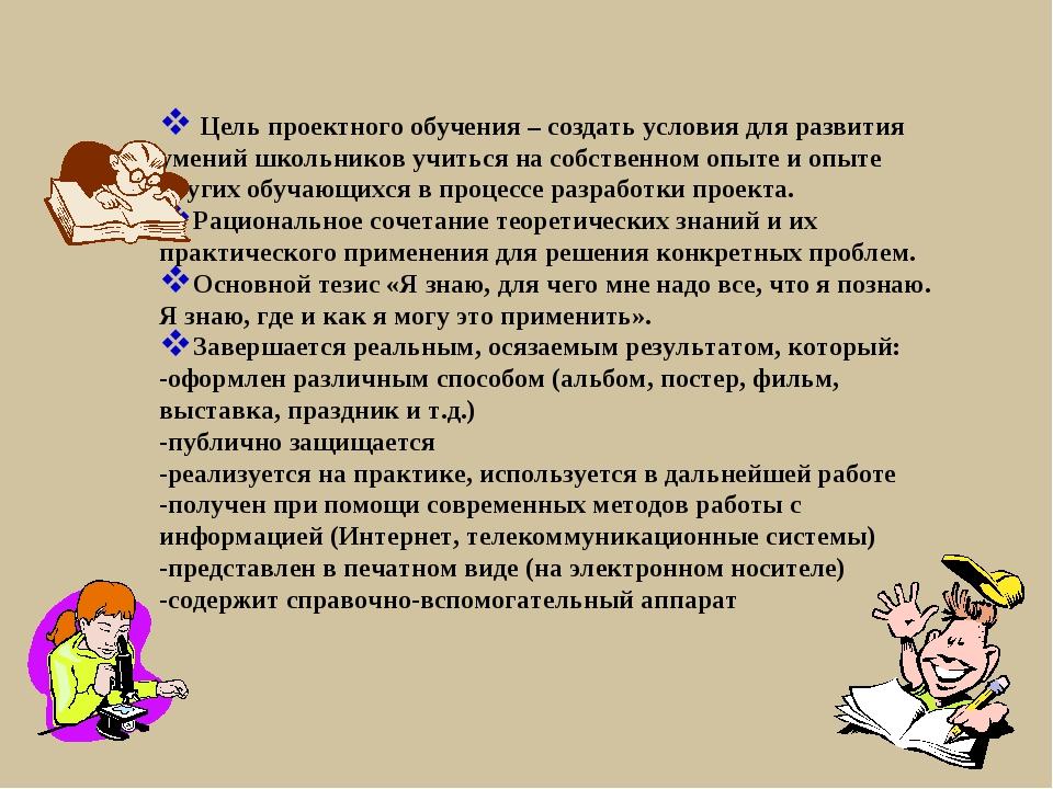 Цель проектного обучения – создать условия для развития умений школьников уч...