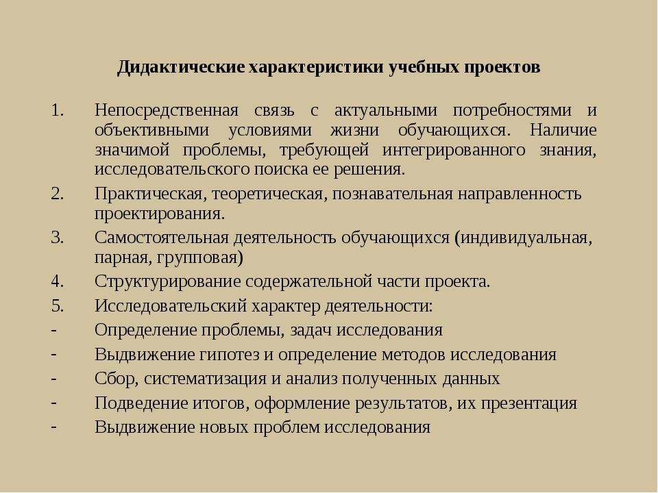 Дидактические характеристики учебных проектов Непосредственная связь с актуал...
