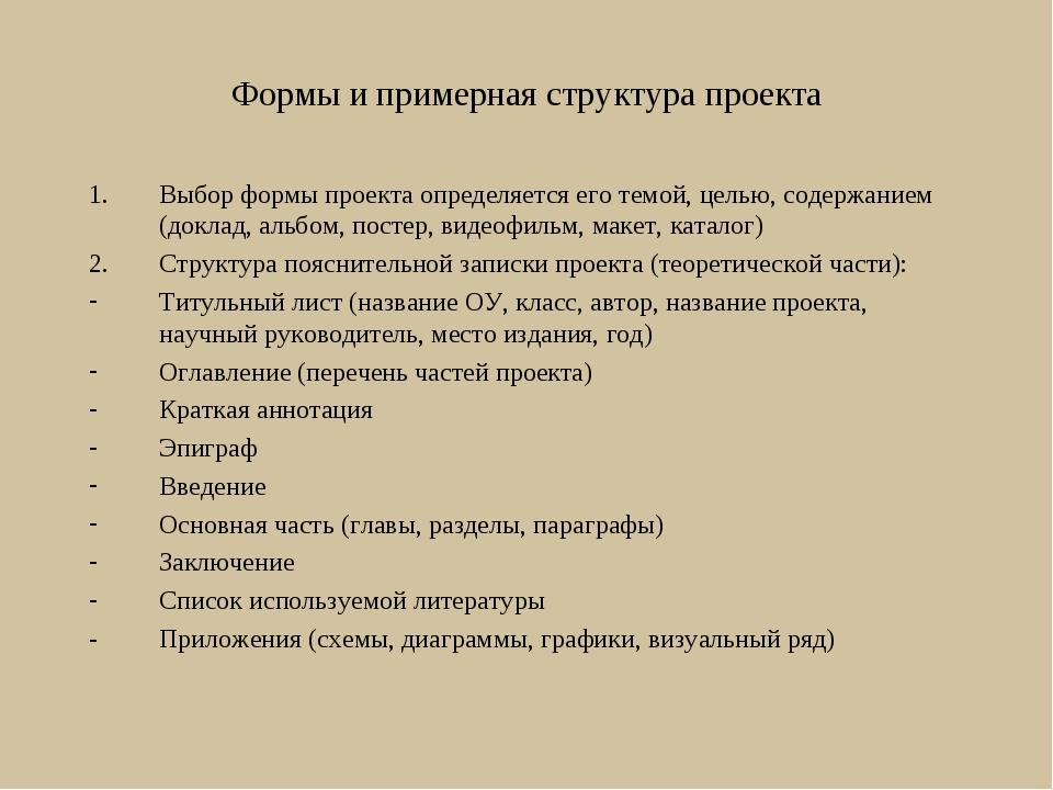 Формы и примерная структура проекта Выбор формы проекта определяется его темо...