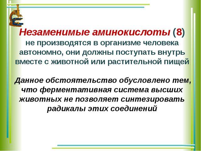 Незаменимые аминокислоты(8) не производятся в организме человека автономно,...