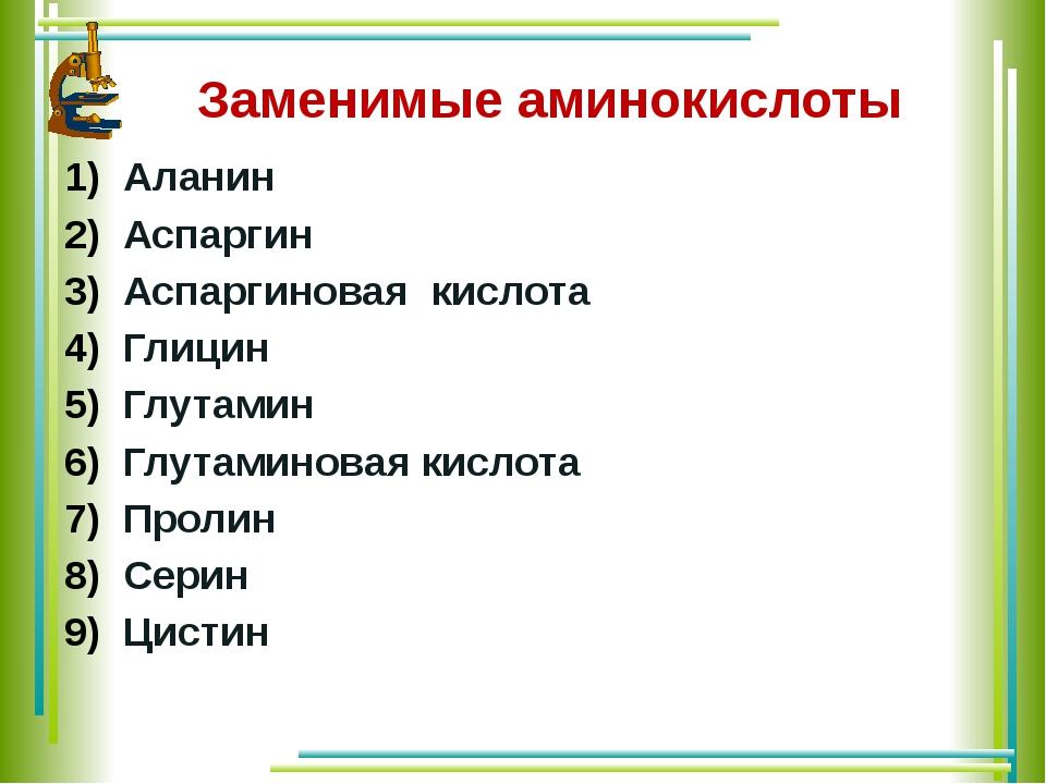 Заменимые аминокислоты Аланин Аспаргин Аспаргиновая кислота Глицин Глутамин Г...