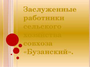 Заслуженные работники сельского хозяйства совхоза «Бузанский».
