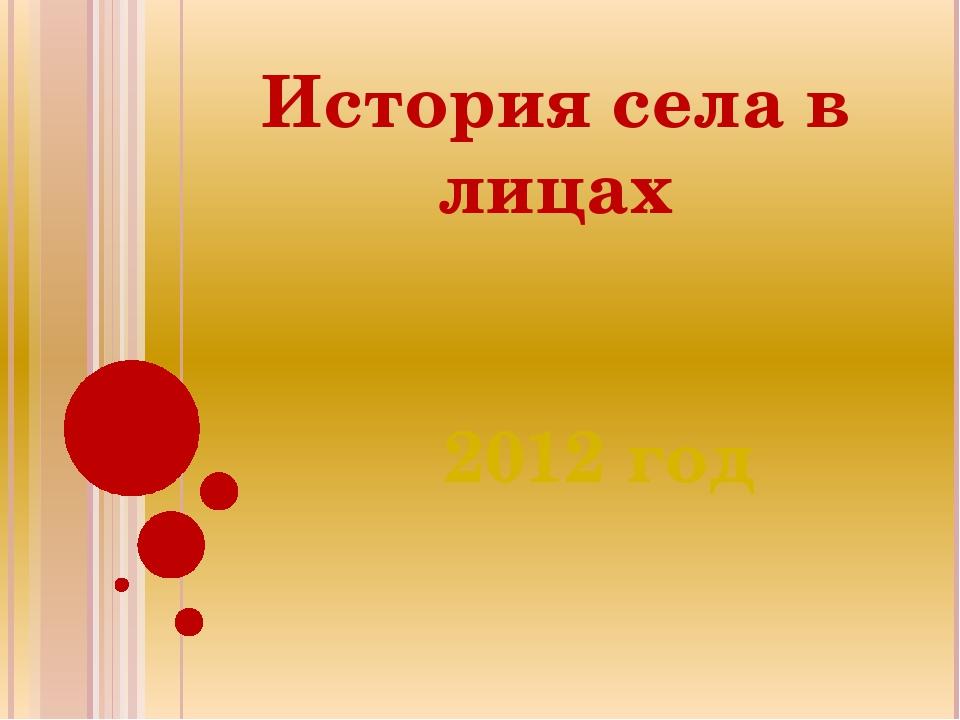 История села в лицах 2012 год