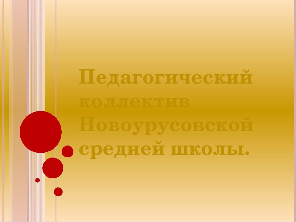 Педагогический коллектив Новоурусовской средней школы.
