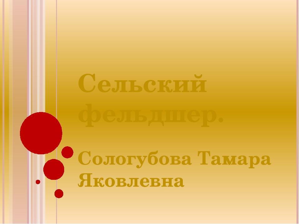 Сельский фельдшер. Сологубова Тамара Яковлевна