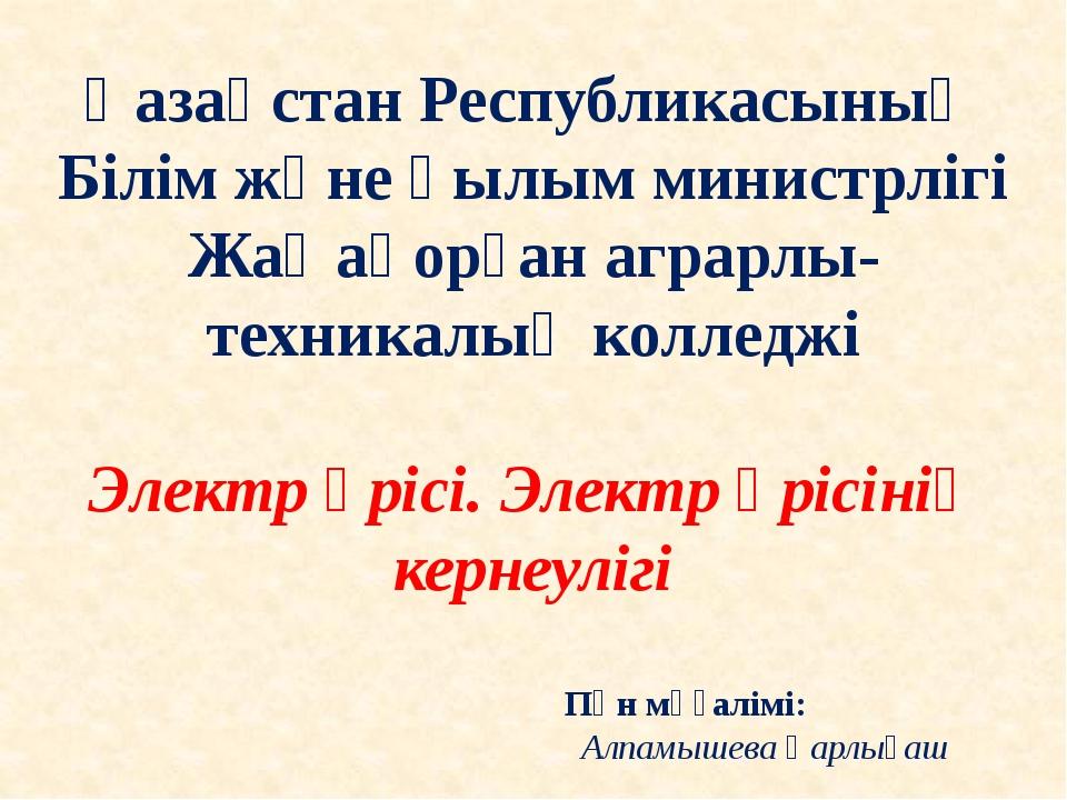 Қазақстан Республикасының Білім және Ғылым министрлігі Жаңақорған аграрлы-тех...