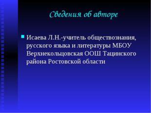 Сведения об авторе Исаева Л.Н.-учитель обществознания, русского языка и литер