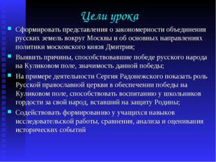 Цели урока Сформировать представления о закономерности объединения русских зе