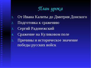 План урока От Ивана Калиты до Дмитрия Донского Подготовка к сражению Сергий Р