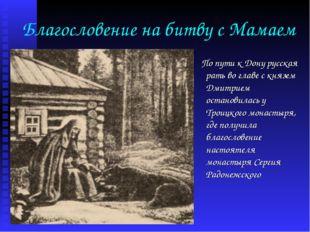 Благословение на битву с Мамаем По пути к Дону русская рать во главе с князем