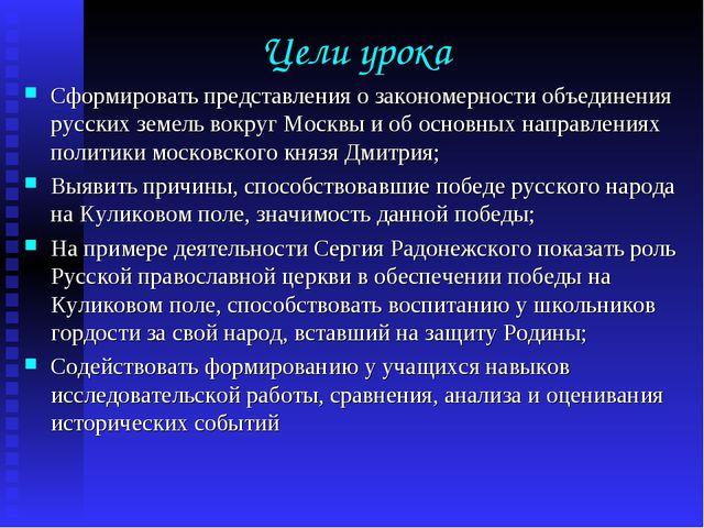 Цели урока Сформировать представления о закономерности объединения русских зе...