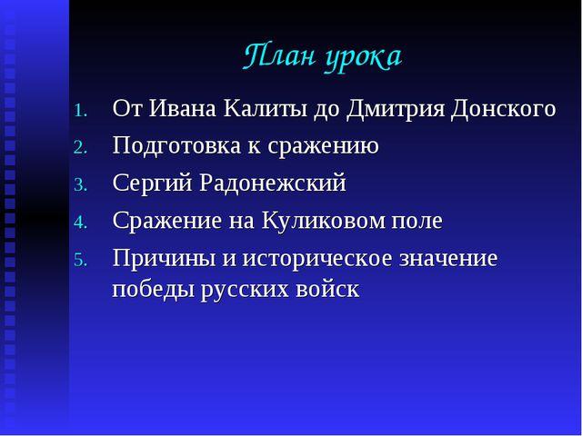 План урока От Ивана Калиты до Дмитрия Донского Подготовка к сражению Сергий Р...