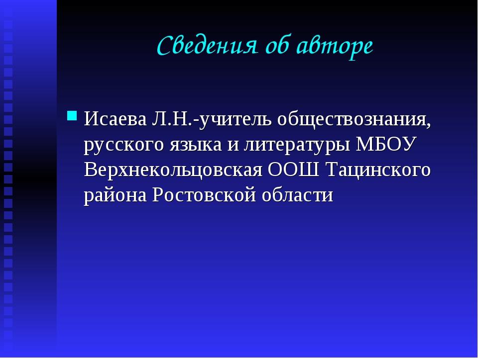 Сведения об авторе Исаева Л.Н.-учитель обществознания, русского языка и литер...