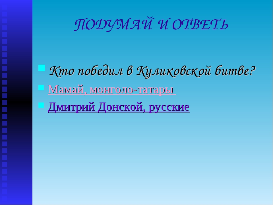 ПОДУМАЙ И ОТВЕТЬ Кто победил в Куликовской битве? Мамай, монголо-татары Дмитр...