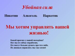 Убойная сила Никотин Алкоголь Наркотик Мы хотим управлять вашей жизнью! Какой