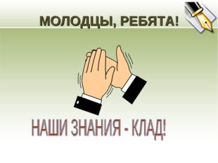 МОЛОДЦЫ, РЕБЯТА!