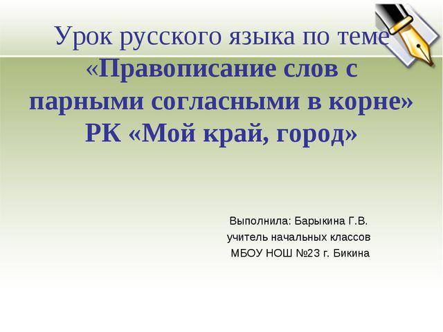 Урок русского языка по теме «Правописание cлов с парными согласными в корне»...