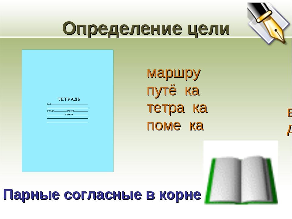 Определение цели маршру путё ка тетра ка поме ка т т в д Парные согласные в к...