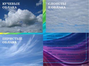 Облака бывают самых разных форм и размеров. Кучевые облака выглядят как нагро
