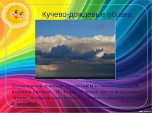 Кучево-дождевые облака Отличаются тёмным основанием и «всклокоченной верхней