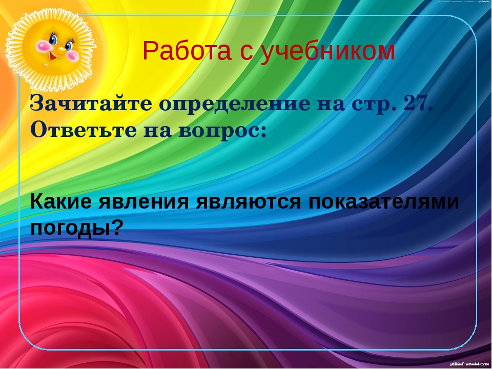 Работа с учебником Зачитайте определение на стр. 27. Ответьте на вопрос: Каки...