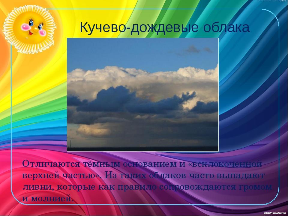 Кучево-дождевые облака Отличаются тёмным основанием и «всклокоченной верхней...