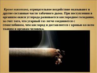 Кроме никотина, отрицательное воздействие оказывают и другие составные части