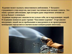 Курение может вызвать никотиновую амблиопию. У больного страдающего этим нед