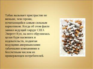 Табак вызывает пристрастие не меньше, чем героин, почитающийся самым сильным